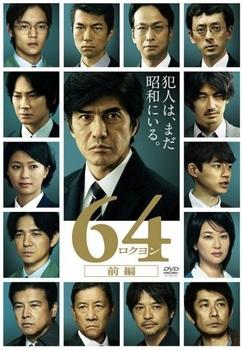 64-ロクヨン-前編.jpg