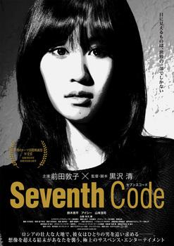Seventh Code.jpg