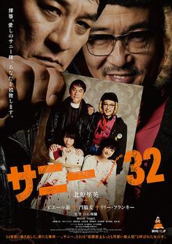 サニー 32.jpg