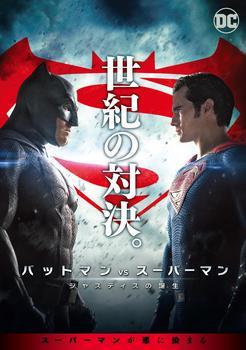 バットマン vs スーパーマン ジャスティスの誕生.jpg