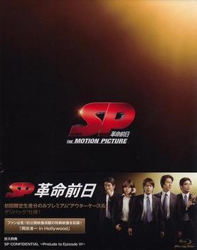SP 革命前日.JPG