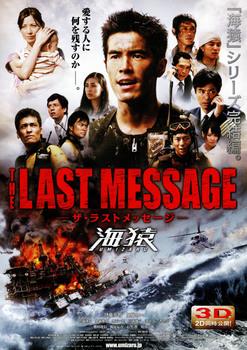 THE LAST MESSAGET 海猿.jpg